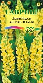 Люпин Желтое пламя   0,5 г