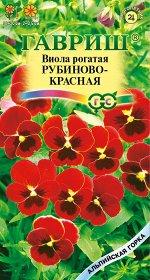 Виола Рубиново-красная, рогатая* 0,01 г серия Альпийская горка