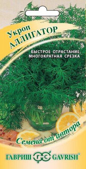 Укроп Аллигатор 2,0 г автор.
