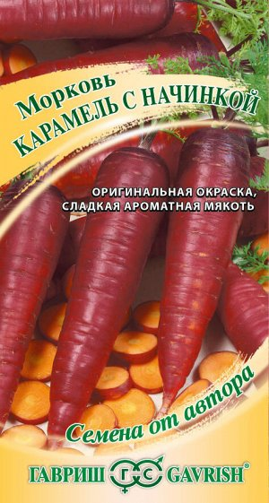 Морковь Карамель с начинкой 150 шт. автор. Н19