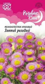 Мелколепестник Зонтик розовый* 0,02 г, серия Розовые сны Н20