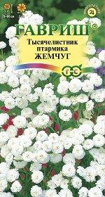 Тысячелистник Жемчуг (белый)* 0,1 г