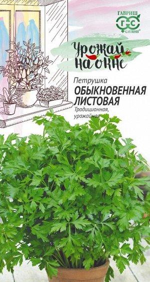 Петрушка листовая Обыкновенная 2,0 г серия Урожай на окне