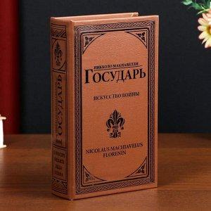 """Сейф-книга дерево кожзам """"Н. Макиавелли. Государь. Искусство войны"""" тиснение 21х13х5 см"""