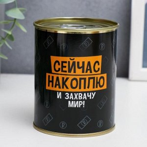 "Копилка-банка металл ""Сейчас накоплю и захвачу Мир"" 7,3х9,5 см"