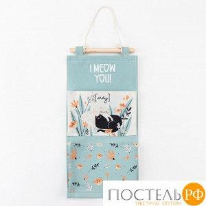 """Кармашек текстильный Этель """"I meow you"""" 2 отделения, 41х20 см   5383565"""