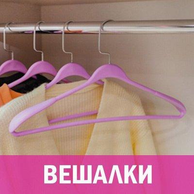 Все по полочкам! Товары для порядка в доме — Вешалки для одежды