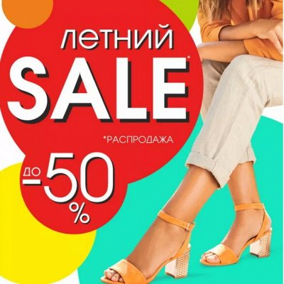 😱Мега Распродажа! Товары для дома Экспресс-раздача! 65 — Бюджетная обувь для всей семьи