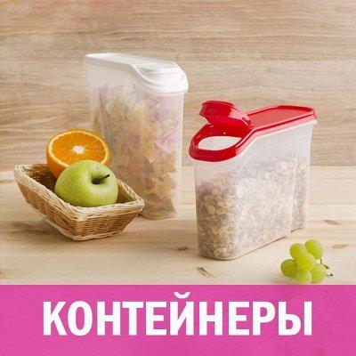 Все по полочкам! Корзины для хранения детских игрушек — Контейнеры и банки для кухни