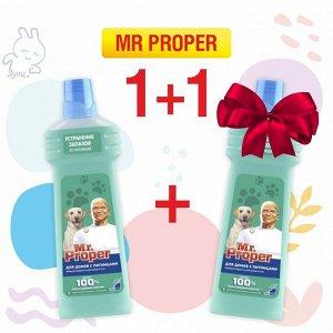 1+1: MR PROPER Моющая жидкость для полов и стен Для домов с питомцами 750мл