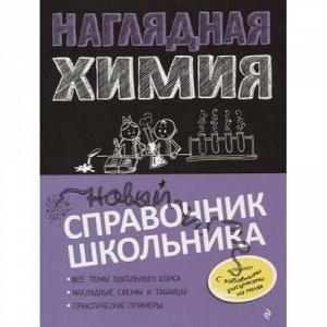НовыйСправочникШкольника Крышилович Е.В.,Жуляева Т.А. Наглядная химия, (Эксмо, 2021), Обл, c.144