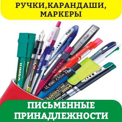 Быстро и выгодно! Всё для деликатного ухода за одеждой — Ручки, маркеры, карандаши, мелки, пеналы. Всё для письма
