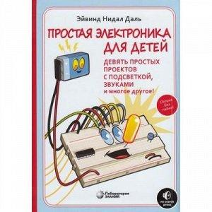 ШколаЮногоИнженера Нидал Даль Э. Простая электроника для детей. Девять простых проектов с подсветкой, звуком и многое другое, (Лаборатория знаний, 2021), Инт, c.96