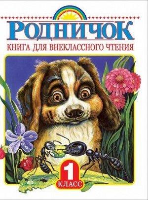 Родничок 1кл Книга для внеклассного чтения, (АСТ,Родничок/Тула, 2021), 7Бц, c.224