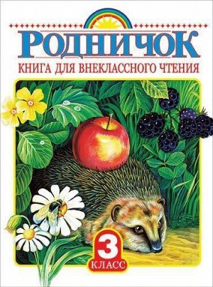 Родничок 3кл Книга для внеклассного чтения, (АСТ,Родничок/Тула, 2020), 7Бц, c.224