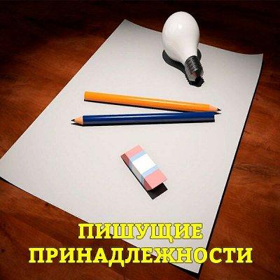 Электротовары и техника для дома, дачи, туризма, телефонов — Ручки, маркеры, карандаши, мелки. Всё для письма