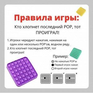 Игрушка антистресс Pop it / 1 шт.