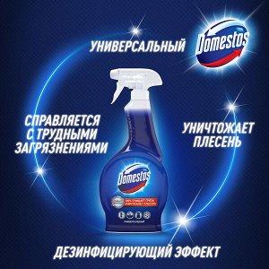 Чист.средство DOMESTOS 500мл д/унитаза Спрей универсал.