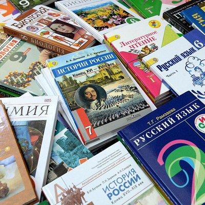 Учебники, рабочие тетради, вспомогательный материал!