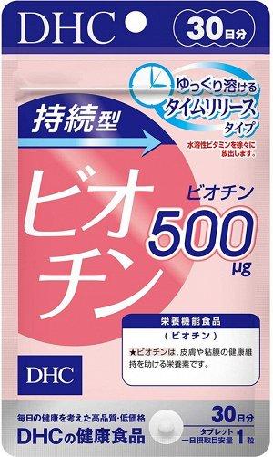 DHC - Биотин витамин красоты