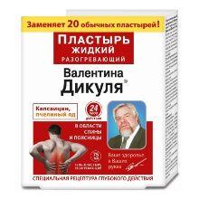 В.Дикуль Умный пластырь (капсаицин/пчелиный яд) разогревающий жидкий гель-пластырь 75мл