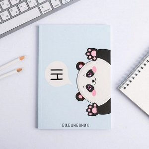 Ежедневник в точку Hi! Panda