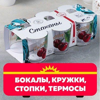 Ликвидация остатков! Посуда, кашпо, мебель + всё для дачи — Бокалы, термосы, кружки, стопки от 11 рублей