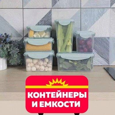 Ликвидация остатков! Посуда, кашпо, мебель + всё для дачи — Контейнеры и уникальные емкости от 23 рублей