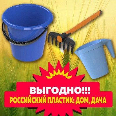 Ликвидация остатков! Посуда, кашпо, мебель + всё для дачи — Российских пластик для дома, дачи, туризма от 10 рублей