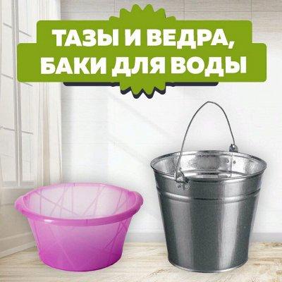 Ликвидация остатков! Посуда, кашпо, мебель + всё для дачи — Тазы и ведра, баки для воды