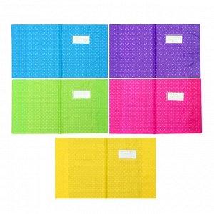 """Обложка для дневников и тетрадей """"deVENTE. Dots"""" 355 x 213 мм, ПВХ 140 мкм, с информационным карманом и вкладышем, непрозрачная, цвета ассорти, 5 штук в пластиковом пакете"""