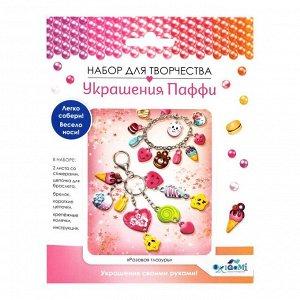 Набор для творчества ORIGAMI Украшение Паффи Розовая глазурь (браслет и брелок)8