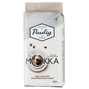 Кофе PAULIG МОККА для заваривания в чашке 250 г молотый