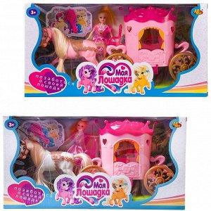 """Моя лошадка. Игровой набор """"Карета с лошадкой и куколкой"""", с аксессуарами, 2 вида в коллекции, в коробке3"""