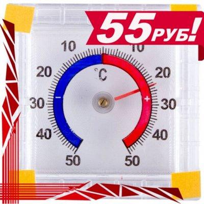 ✌ОптоFFкa ️Товары ежедневного спроса ️ — Термометры