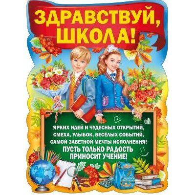 """Канцелярия, творчество, сувениры — Оформительская продукция """"1 Сентября"""""""