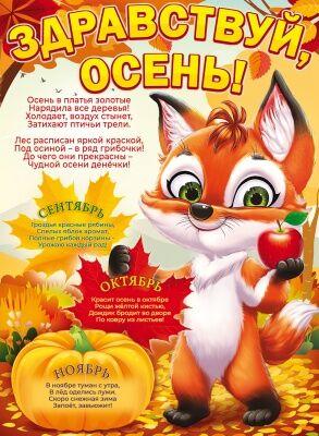"""Плакат """"Здравствуй, Осень"""""""