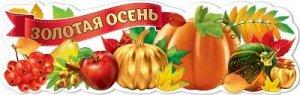 """Плакат-полоска """"Золотая осень"""""""