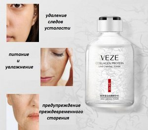 Антивозрастной увлажняющий тонер для лица с коллагеном, Venzen Collagen Protein Line Carving Toner, 50 ml.