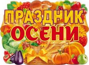 "Плакат ""Праздник Осени"""