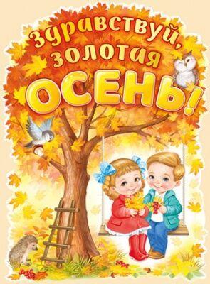 """Плакат """"Здравствуй, золотая осень!"""""""