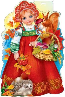 "Плакат ""Девочка-Осень"""