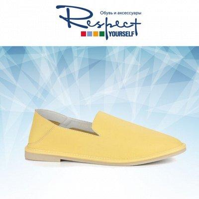 «Respect». Качественная обувь для мужчин и женщин — Женщинам: лоферы/мокасины