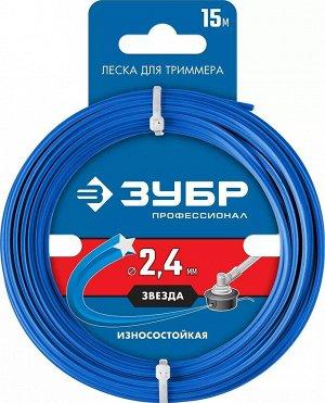 Леска для триммера ЗВЕЗДА 2.4 мм  15 м ЗУБР Профессионал