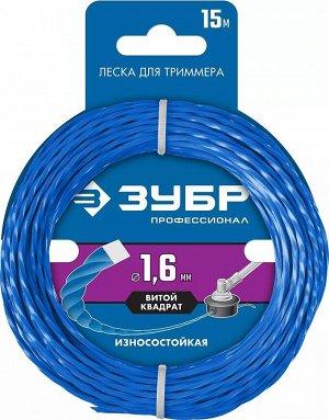 Леска для триммера ВИТОЙ КВАДРАТ 1.6 мм  15 м ЗУБР Профессионал