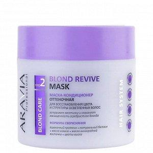 Маска-кондиционер оттеночная для восстановления цвета и структуры осветленных волос Blond Revive Mask