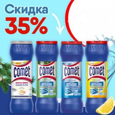 Антикризисная покупка-Заходи, у нас все до 100 рублей — COMET чистящее средство