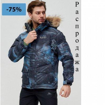 Только раз в году - скидки на брюки MTF* до 65% — Мужские куртки