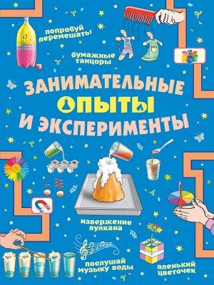 Прудник А.А., Аниашвили К.С., Вайткене Л.Д. Занимательные опыты и эксперименты