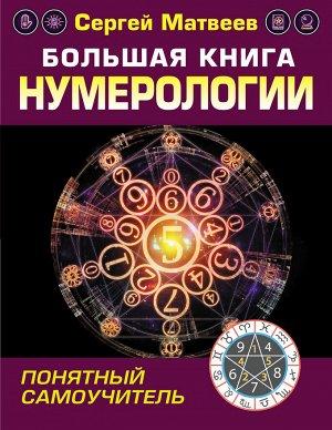 Матвеев С.А. Большая книга нумерологии. Понятный самоучитель